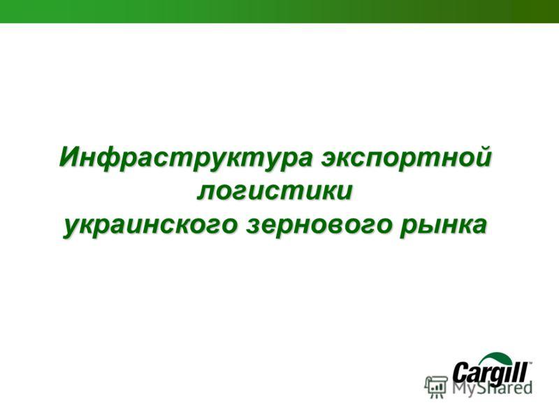 Инфраструктура экспортной логистики украинского зернового рынка