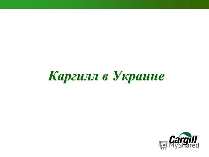 Каргилл в Украине