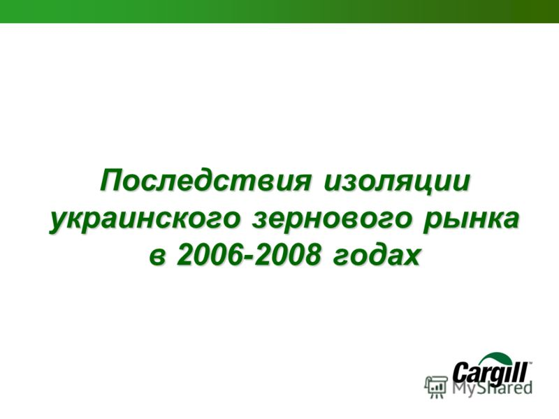 Последствия изоляции украинского зернового рынка в 2006-2008 годах