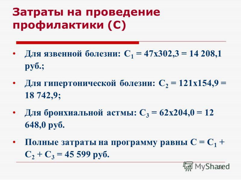 28 Затраты на проведение профилактики (С) Для язвенной болезни: С 1 = 47х302,3 = 14 208,1 руб.; Для гипертонической болезни: С 2 = 121х154,9 = 18 742,