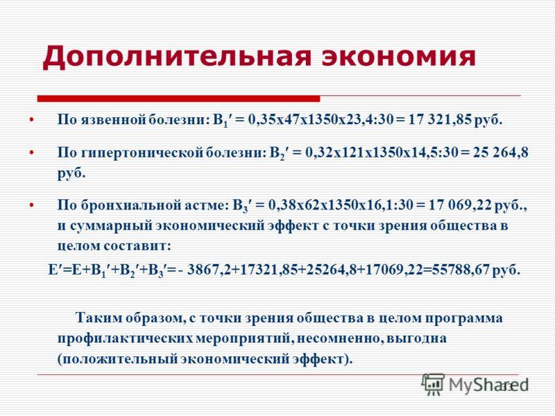 33 Дополнительная экономия По язвенной болезни: В 1 = 0,35х47х1350х23,4:30 = 17 321,85 руб. По гипертонической болезни: В 2 = 0,32х121х1350х14,5:30 =