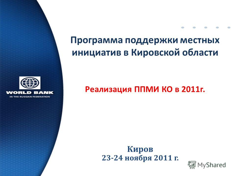 Киров 23-24 ноября 201 1 г. Программа поддержки местных инициатив в Кировской области Реализация ППМИ КО в 2011 г.