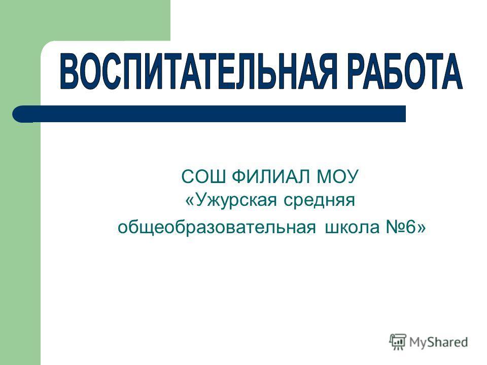 СОШ ФИЛИАЛ МОУ «Ужурская средняя общеобразовательная школа 6»