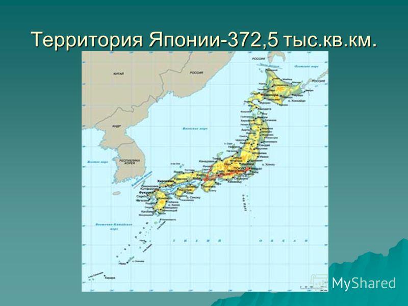 Территория Японии-372,5 тыс.кв.км.