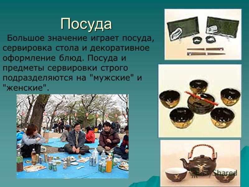 Посуда Посуда Большое значение играет посуда, сервировка стола и декоративное оформление блюд. Посуда и предметы сервировки строго подразделяются на мужские и женские.