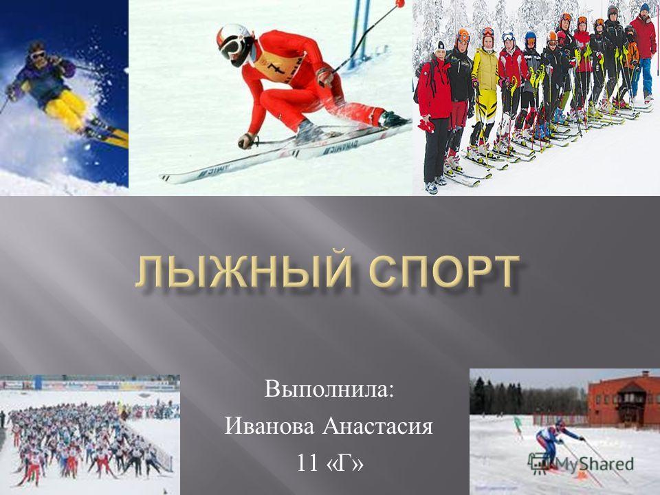 Выполнила : Иванова Анастасия 11 « Г »