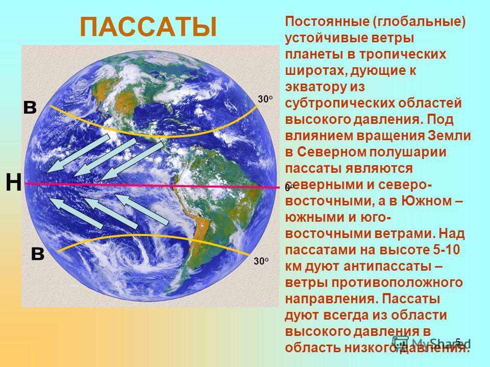 4 МУССОНЫ Устойчивые сезонные ветры, направление резко меняют 2 раза в год. Летний муссон дует с океана на материк. Зимний муссон - с материка на океан. Распространены главным образом в тропическом поясе, а также на берегах Азии (Япония, Северный Кит