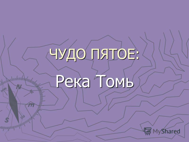 ЧУДО ПЯТОЕ: Река Томь