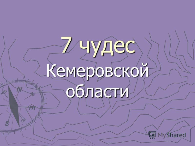 7 чудес Кемеровской области