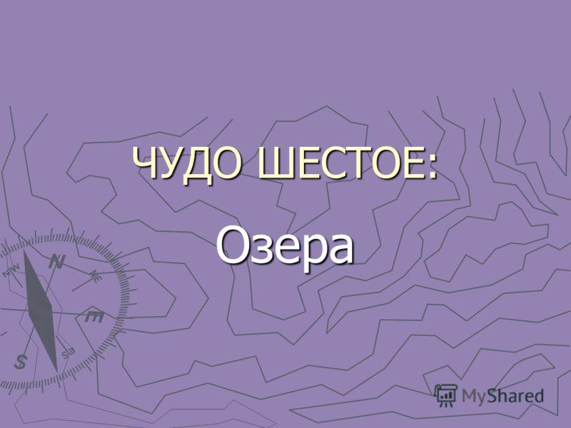 ЧУДО ШЕСТОЕ: Озера