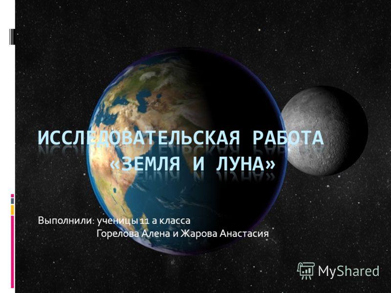 Выполнили: ученицы 11 а класса Горелова Алена и Жарова Анастасия