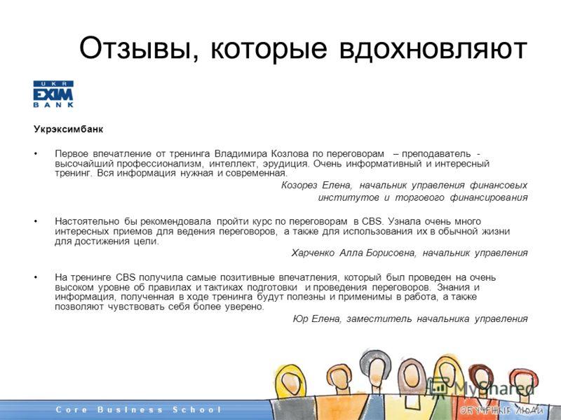 Отзывы, которые вдохновляют Укрэксимбанк Первое впечатление от тренинга Владимира Козлова по переговорам – преподаватель - высочайший профессионализм, интеллект, эрудиция. Очень информативный и интересный тренинг. Вся информация нужная и современная.