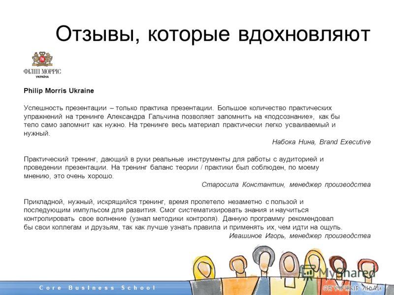 Philip Morris Ukraine Успешность презентации – только практика презентации. Большое количество практических упражнений на тренинге Александра Гальчина позволяет запомнить на «подсознание», как бы тело само запомнит как нужно. На тренинге весь материа