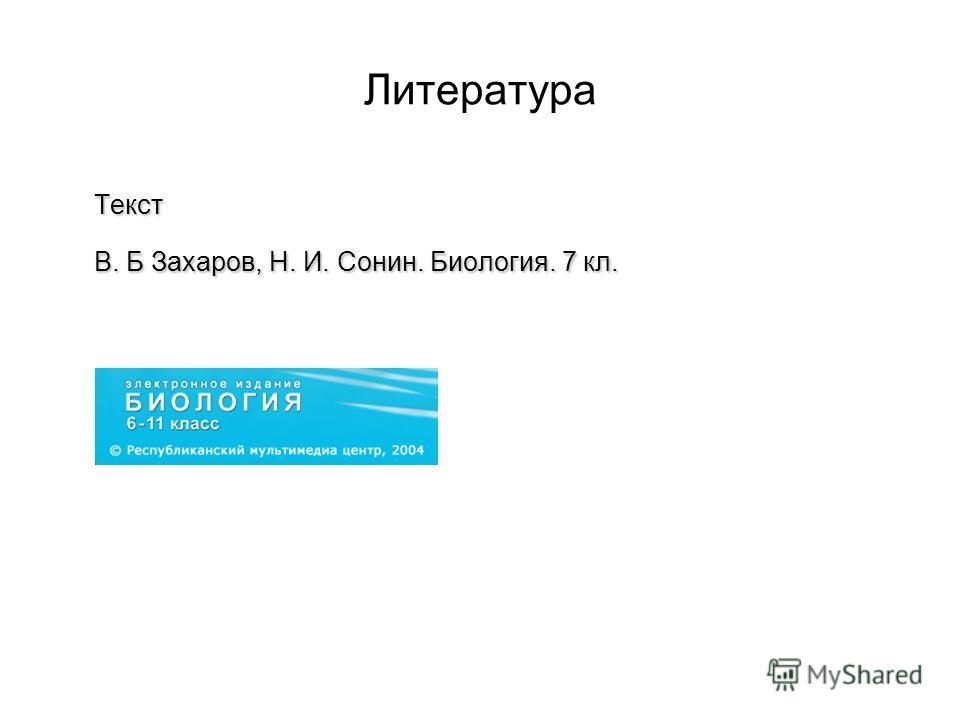Литература Текст В. Б Захаров, Н. И. Сонин. Биология. 7 кл.