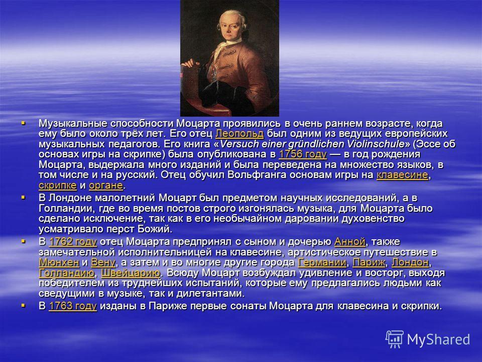 Моцарт родился 27 января 1756 года в Зальцбурге, бывшем тогда столицей Зальцбургского архиепископства, теперь этот город находится на территории Австрии. На второй день после рождения он был крещён в Соборе святого Руперта. Запись в книге крещений да