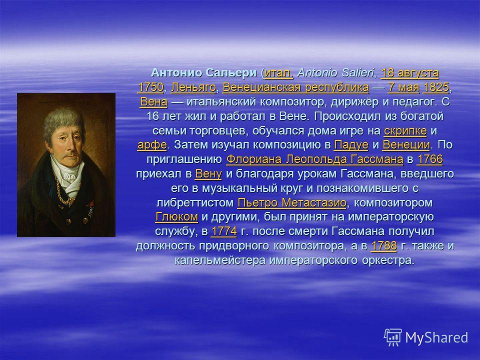 Мистик по натуре, Моцарт много работал для церкви Интересна история написания «Реквиема». Незадолго до смерти Моцарта посетил некий таинственный незнакомец в чёрной маске и заказал ему «Реквием» (траурную заупокойную мессу). Как установили биографы к