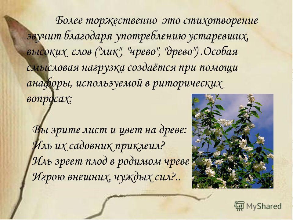 Более торжественно это стихотворение звучит благодаря употреблению устаревших, высоких слов (