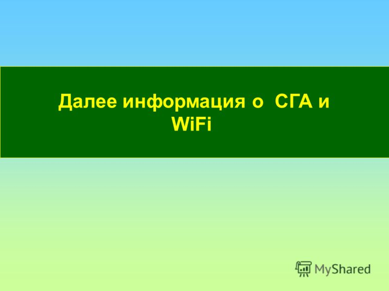 Далее информация о СГА и WiFi
