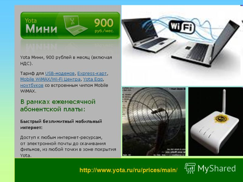http://www.yota.ru/ru/prices/main/