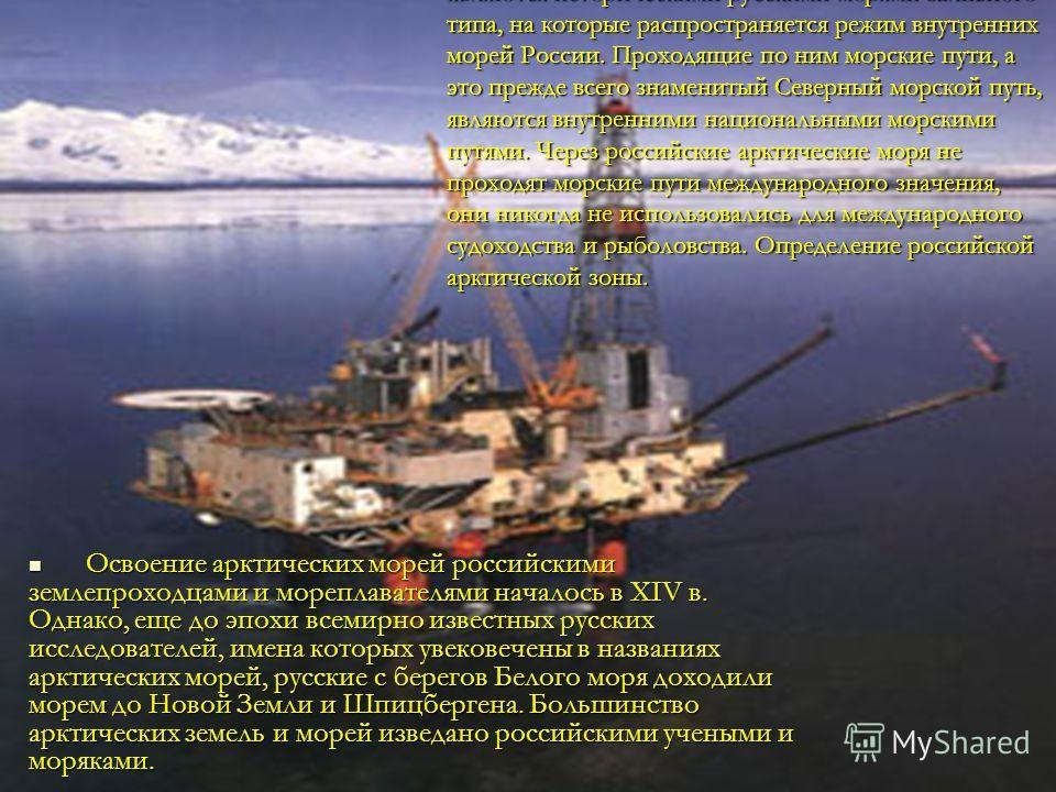 Освоение арктических морей российскими землепроходцами и мореплавателями началось в XIV в. Однако, еще до эпохи всемирно известных русских исследователей, имена которых увековечены в названиях арктических морей, русские с берегов Белого моря доходили