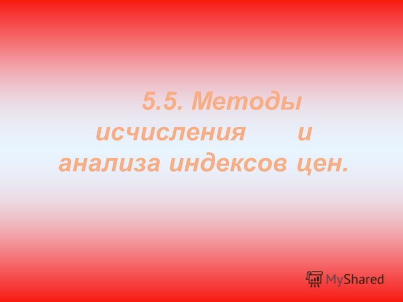 5.5. Методы исчисления и анализа индексов цен.
