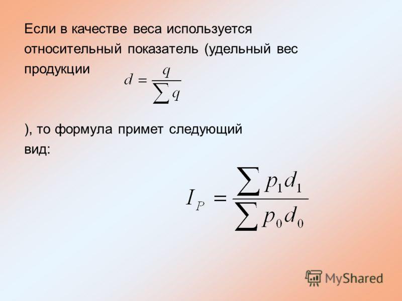 Если в качестве веса используется относительный показатель (удельный вес продукции ), то формула примет следующий вид: