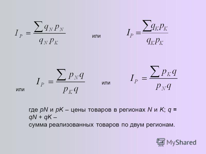 или где pN и pK – цены товаров в регионах N и K; q = qN + qK – сумма реализованных товаров по двум регионам.