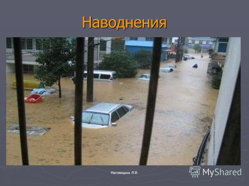 Наговицына Л.В. Наводнения