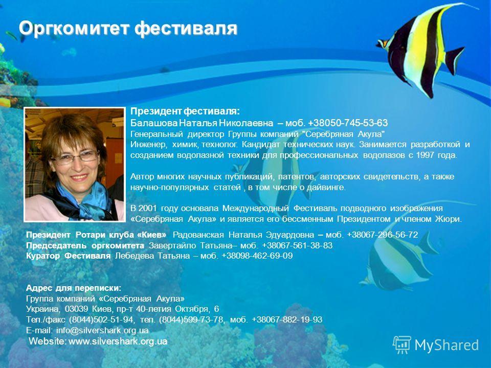 Президент фестиваля: Балашова Наталья Николаевна – моб. +38050-745-53-63 Генеральный директор Группы компаний