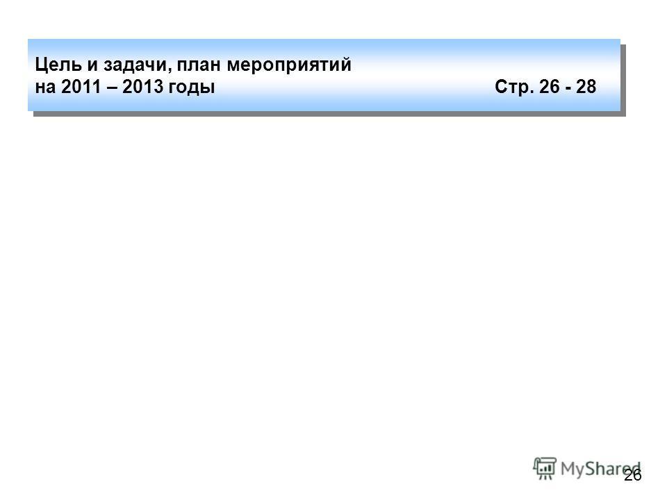Цель и задачи, план мероприятий на 2011 – 2013 годы Стр. 26 - 28 Цель и задачи, план мероприятий на 2011 – 2013 годы Стр. 26 - 28 26