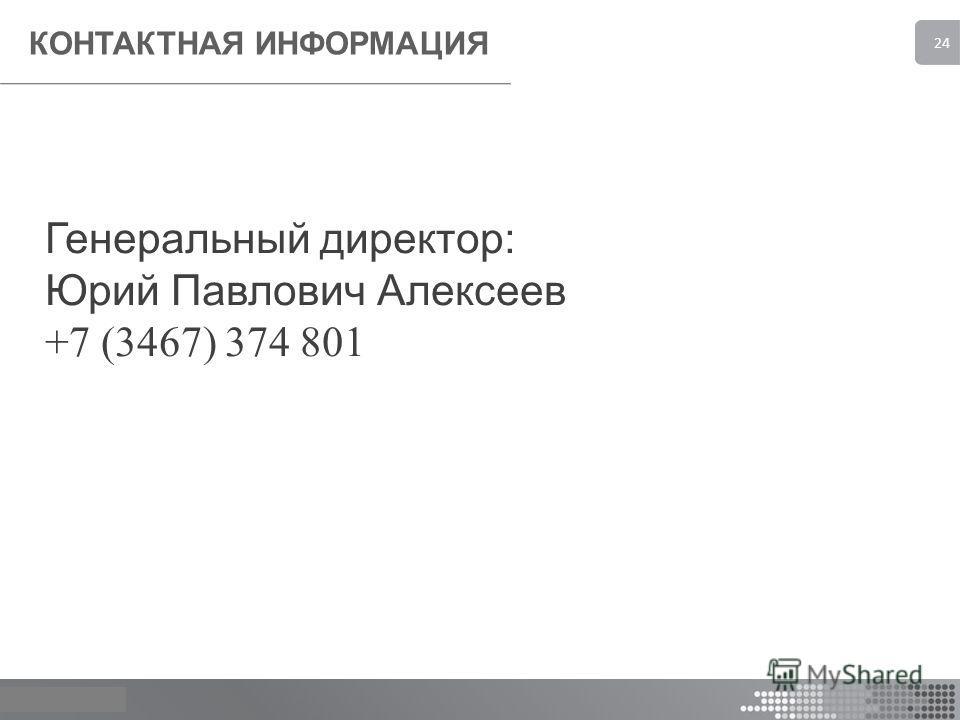 © Апрель 2010 24 КОНТАКТНАЯ ИНФОРМАЦИЯ Генеральный директор: Юрий Павлович Алексеев +7 (3467) 374 801