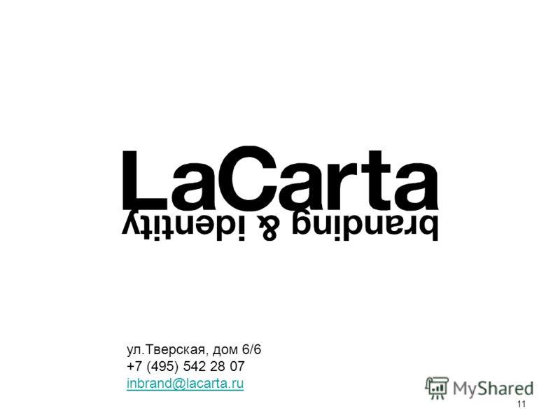 11 ул.Тверская, дом 6/6 +7 (495) 542 28 07 inbrand@lacarta.ru inbrand@lacarta.ru