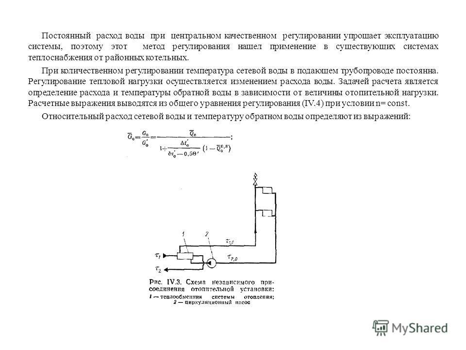 """Презентация на тему: """"ГЛАВА IV"""