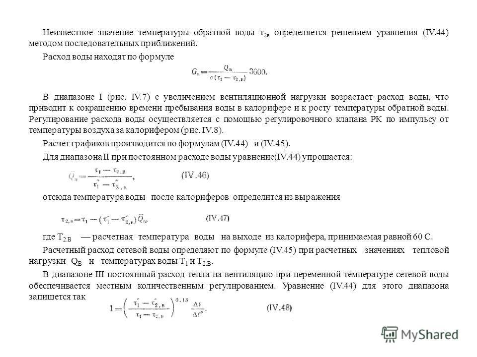 Неизвестное значение температуры обратной воды т 2в определяется решением уравнения (IV.44) методом последовательных приближений. Расход воды находят по формуле В диапазоне I (рис. IV.7) с увеличением вентиляционной нагрузки возрастает расход воды, ч