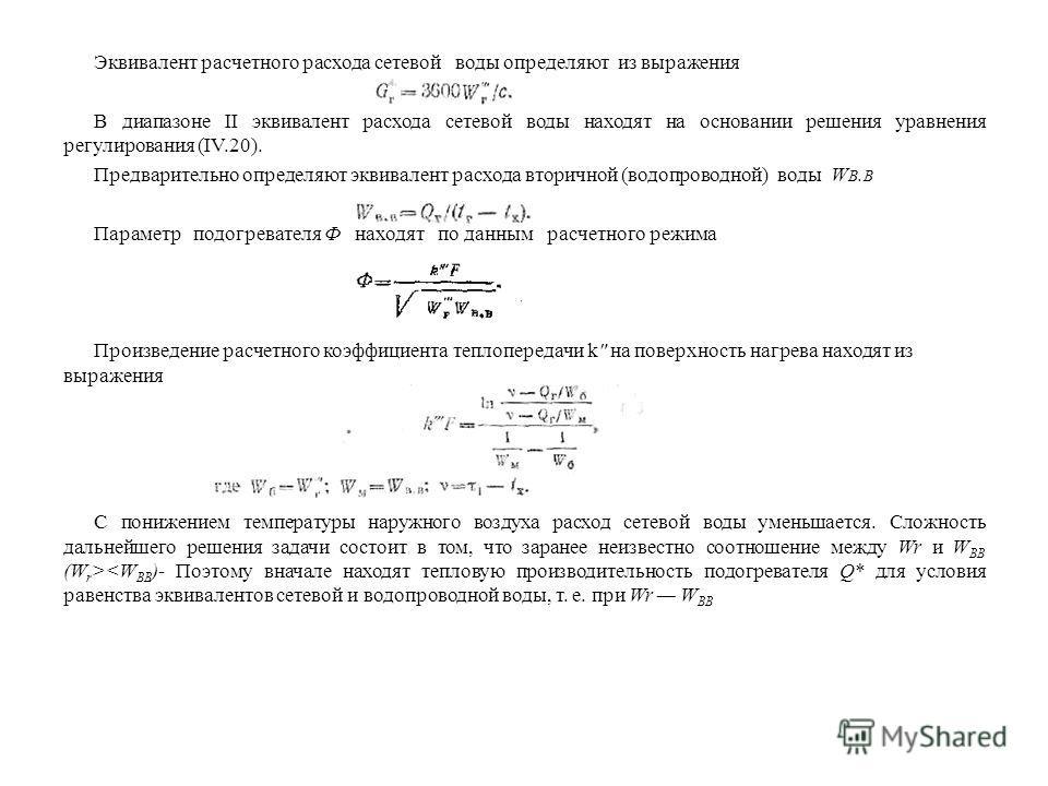 Эквивалент расчетного расхода сетевой воды определяют из выражения В диапазоне II эквивалент расхода сетевой воды находят на основании решения уравнения регулирования (IV.20). Предварительно определяют эквивалент расхода вторичной (водопроводной) вод