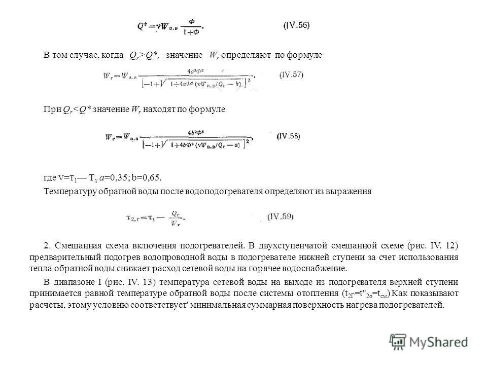 В том случае, когда Q r >Q*, значение W r определяют по формуле При Q r