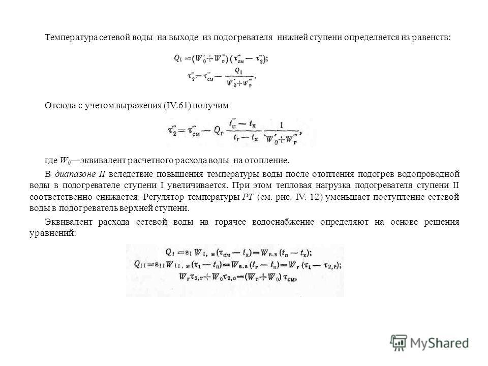 Температура сетевой воды на выходе из подогревателя нижней ступени определяется из равенств: Отсюда с учетом выражения (IV.61) получим где W 0 эквивалент расчетного расхода воды на отопление. В диапазоне II вследствие повышения температуры воды после