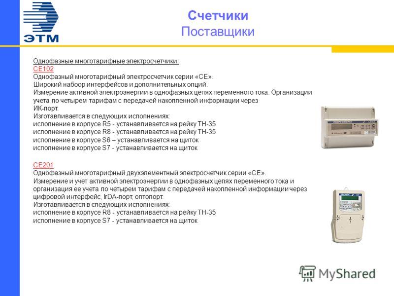 Счетчики Поставщики Однофазные многотарифные электросчетчики: CE102 Однофазный многотарифный электросчетчик серии «СЕ». Широкий набоор интерфейсов и дополнительных опций. Измерение активной электроэнергии в однофазных цепях переменного тока. Организа