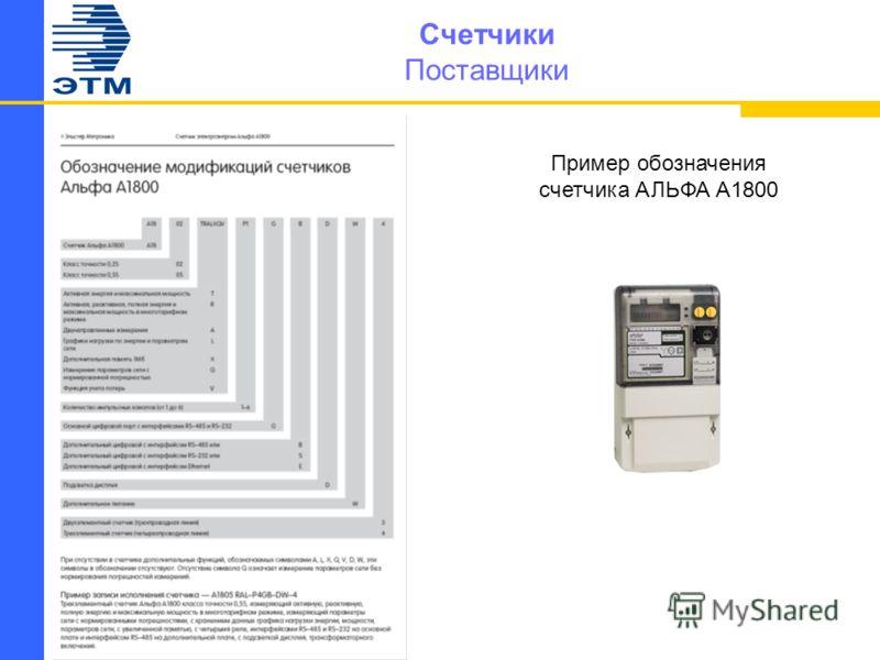 Счетчики Поставщики Пример обозначения счетчика АЛЬФА А1800