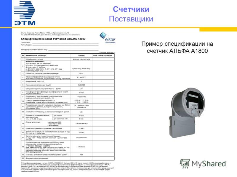 Счетчики Поставщики Пример спецификации на счетчик АЛЬФА А1800