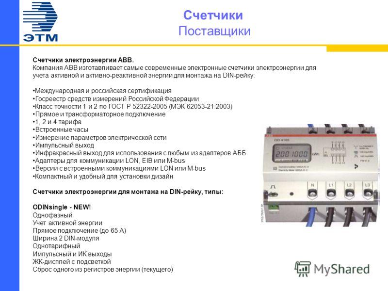 Счетчики Поставщики Счетчики электроэнергии АВВ. Компания АВВ изготавливает самые современные электронные счетчики электроэнергии для учета активной и активно-реактивной энергии для монтажа на DIN-рейку: Международная и российская сертификация Госрее