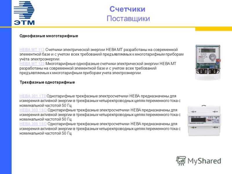 Счетчики Поставщики Однофазные многотарифные НЕВА МТ 113 НЕВА МТ 113 Счетчики электрической энергии НЕВА МТ разработаны на современной элементной базе и с учетом всех требований предъявляемых к многотарифным приборам учёта электроэнергии. НЕВА МТ 123