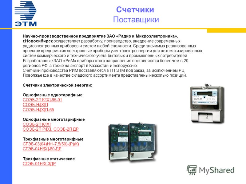 Счетчики Поставщики Научно-производственное предприятие ЗАО «Радио и Микроэлектроника», г.Новосибирск осуществляет разработку, производство, внедрение современных радиоэлектронных приборов и систем любой сложности. Среди значимых реализованных проект