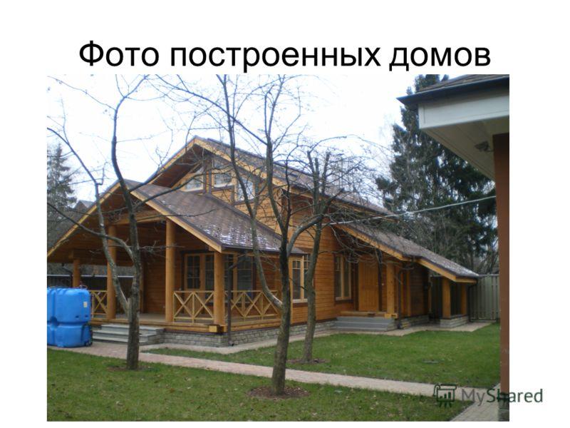 Фото построенных домов