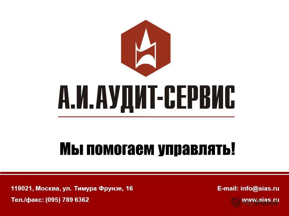 8 Мы помогаем управлять! 119021, Москва, ул. Тимура Фрунзе, 16 Тел./факс: (095) 789 6362 E-mail: info@aias.ru www.aias.ru