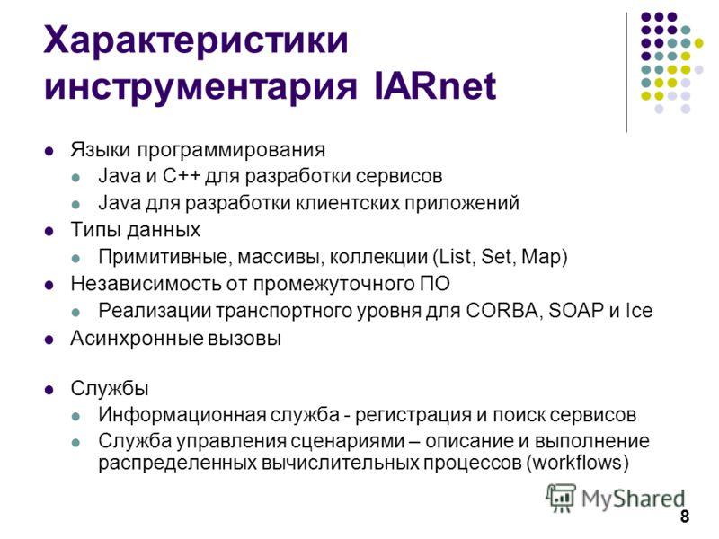 8 Характеристики инструментария IARnet Языки программирования Java и C++ для разработки сервисов Java для разработки клиентских приложений Типы данных Примитивные, массивы, коллекции (List, Set, Map) Независимость от промежуточного ПО Реализации тран
