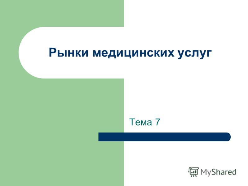 Рынки медицинских услуг Тема 7