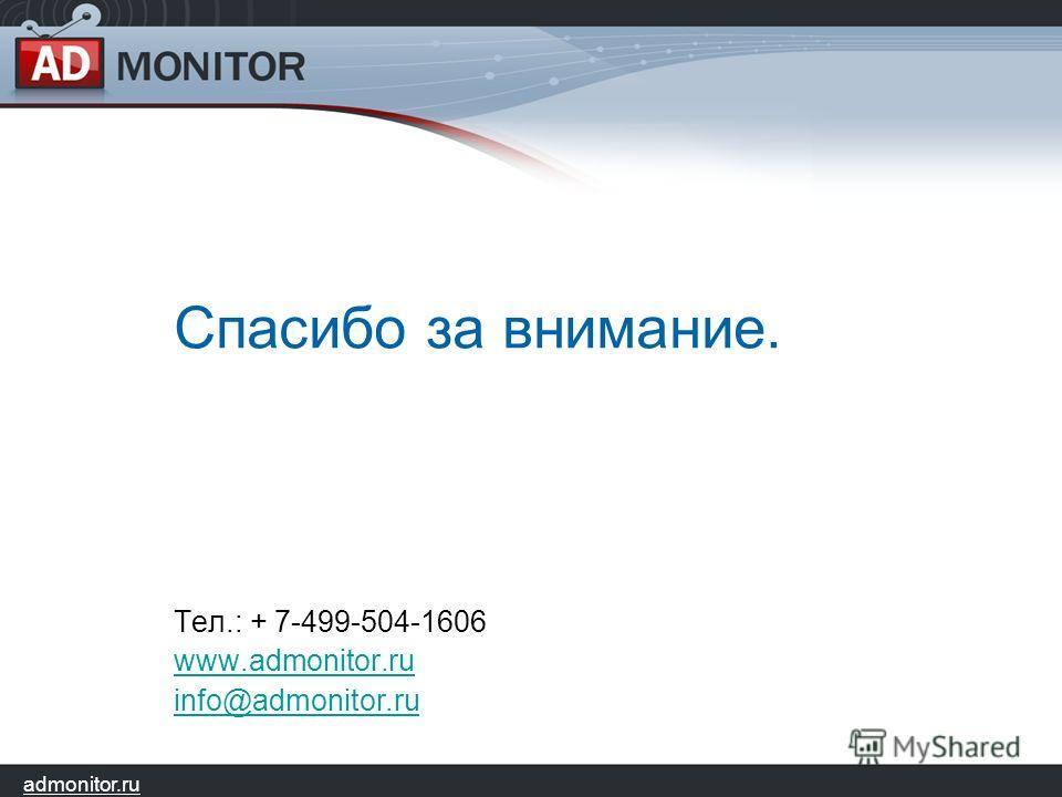 admonitor.ru Спасибо за внимание. Тел.: + 7-499-504-1606 www.admonitor.ru info@admonitor.ru