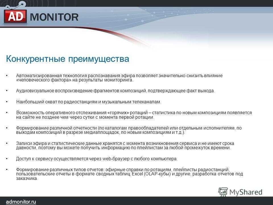 admonitor.ru Конкурентные преимущества Автоматизированная технология распознавания эфира позволяет значительно снизить влияние «человеческого фактора» на результаты мониторинга. Аудиовизуальное воспроизведение фрагментов композиций, подтверждающее фа