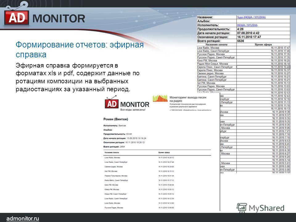 admonitor.ru Формирование отчетов: эфирная справка Эфирная справка формируется в форматах xls и pdf, содержит данные по ротациям композиции на выбранных радиостанциях за указанный период.
